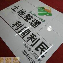 小农水利标示牌两区划定磁砖画标示牌价格图片