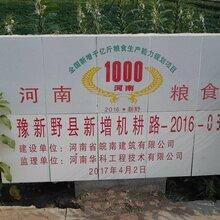 磁砖印画磁砖印地图卖千亿斤粮食瓷砖公告牌图片