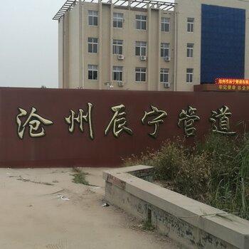 沧州市辰宁管道有限公司