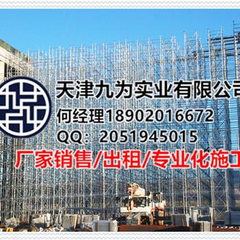 广东脚手架租赁脚手架价格九为盘扣脚手架厂家规格齐全量大从优