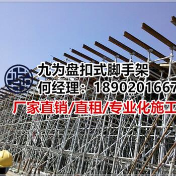 广州脚手架多少钱一吨九为盘扣脚手架厂家价格优惠规格齐全专业化施工
