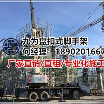 江苏无锡市盘扣脚手架价格厂家圆盘脚手架出售出租施工专业