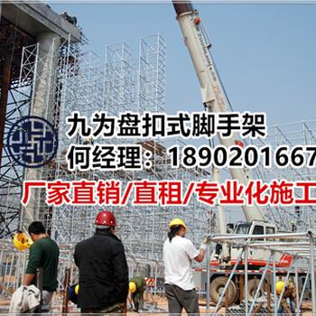 南宁盘扣脚手架租赁价格多少九为厂家专业施工免费提供施工方案