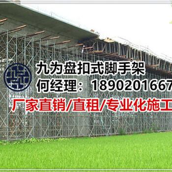 广州盘扣脚手架番禺区租赁中心48系60系清理大量库存