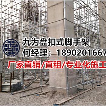 深圳盘扣脚手架价格厂家出售出租专业化施工