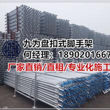 北京盘扣脚手架厂家销售租赁新型脚手架图片