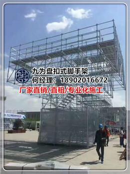 上海首选盘扣脚手架价格厂家圆盘脚手架出售出租