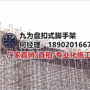 柳州盘扣脚手架多少钱一吨九为厂家价格优惠施工规范