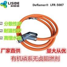 TPE用无卤阻燃剂,LFR-5007,热塑性弹性体专用有机磷系阻燃剂图片