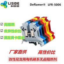 尼龙改性专用无卤阻燃剂,LFR-5006,高阻燃尼龙用磷氮阻燃剂图片