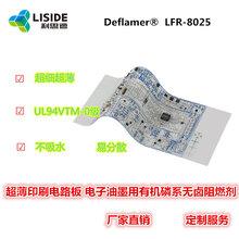 超薄印刷线路板电子行业专用无卤阻燃剂,LFR-8025图片