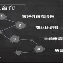 通许县能做可研报告的公司-静脉产业园图片