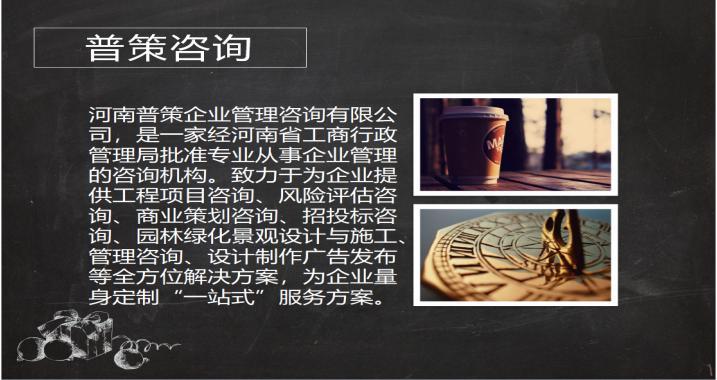 乐安县能做立项报告-高科技产业园
