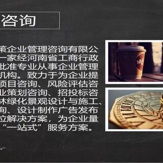 韶关市哪里有做商业计划书的公司-现代农业图片3