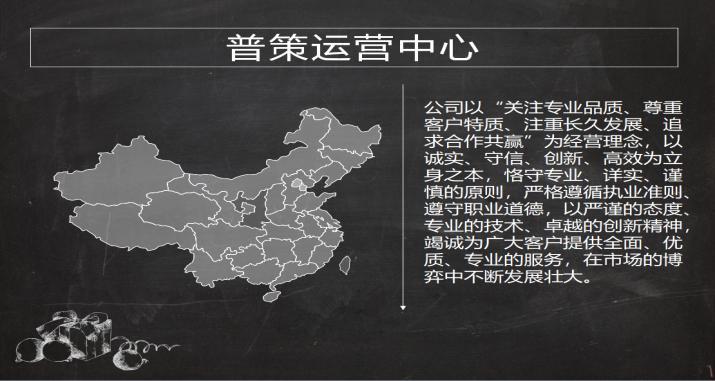 韶关市哪里有做商业计划书的公司-现代农业