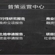 惠水县能做土地申请报告-田园综合体
