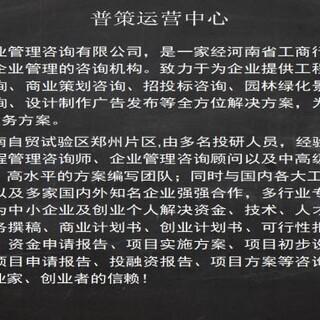 宁陵县哪里做项目申请报告的公司-生物技术育种图片1