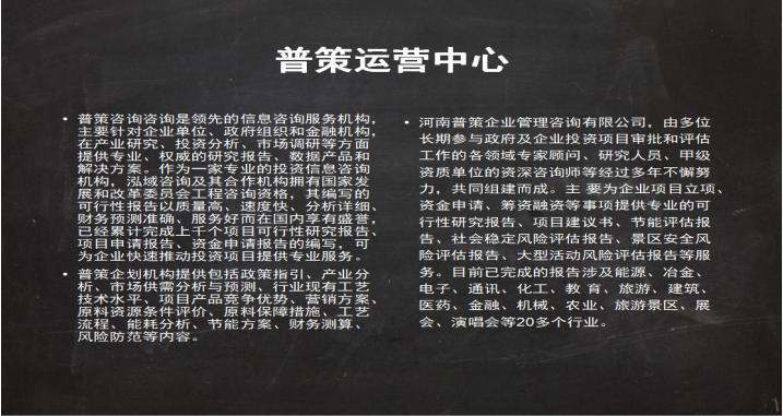 洋县能做项目实施方案(特许经营)的公司-中小学建设