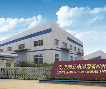 天津加马电潜泵有限责任公司