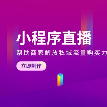 太原小程序開發制作商城/會員/直播/分銷