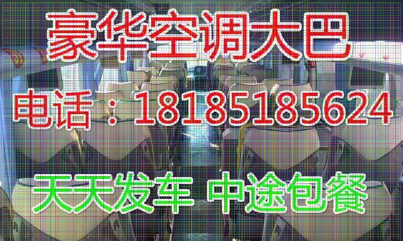 客车从东方莞到富源专线汽车+汽车票查询