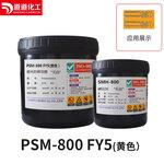 优立阻焊油墨光固化显影油墨FPCB线路板丝印网印防焊黄油