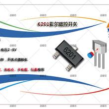 全极性低灵敏度霍尔开关cc6201便携果汁机用霍尔开关cc6201磁控计数跳绳用霍尔开关图片