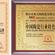 各系列荣誉证书
