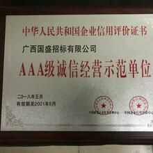 铁岭市的企业到哪个机构办理企业信用AAA等级证书图片