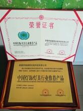 贸易企业办理荣誉证书的申请费用图片