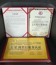 职业服装办理荣誉证书