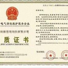 北京的公司办理电子电气清洗维护资质标志是什么