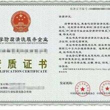 北京的公司办理化学防腐清洗资质费用多少