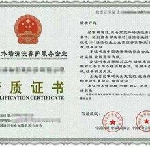 北京的公司办理高空外墙清洗养护资质办理流程