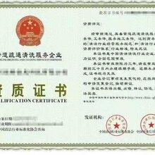 北京的公司办理管道疏通清洗资质怎样办理