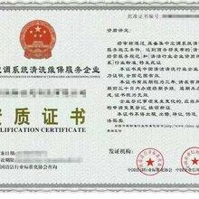 黑龙江七台河的公司办理集中空调系统清洗维护资质哪里正规