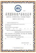 广东潮州的企业申办采用国际标准产品认证证书需要多少钱