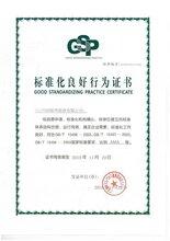 广东惠州的公司标准良好行为证书的途径有哪些