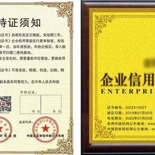 批发行业办理企业AAA信用等级证书的认证要求