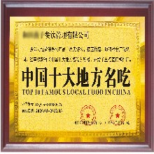 石英石行业在请办理国际知名品牌证书