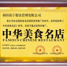 香料行业需要办理的荣誉证书