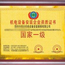 机电设备安装公司可以申办的机电设备安装资质