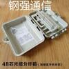 48芯36芯室外光纤箱分纤箱接线合