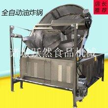 各種食品油炸加工生產流水線電加熱油炸鍋蠶豆全套加工生產設備