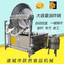 鱼豆腐油炸机器全自动控温自动搅拌油炸锅电加热油炸机