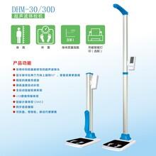 DHM-30型下鄉社區體檢便攜式折疊身高體重體檢機圖片