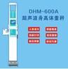 郑州鼎恒电子智能触屏一体机带血压成人医用体检机