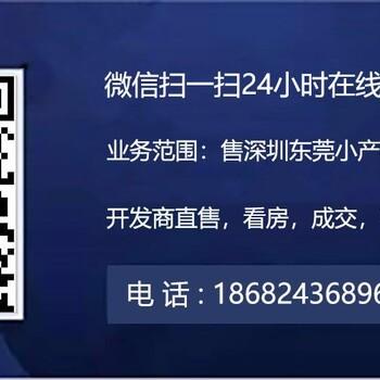 深圳回迁房安全吗