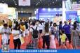 2020第十一屆華南國際幼教產業博覽會