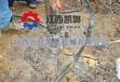 大型液压劈裂机图片城市建设岩石劈裂机有哪些用途阿拉尔